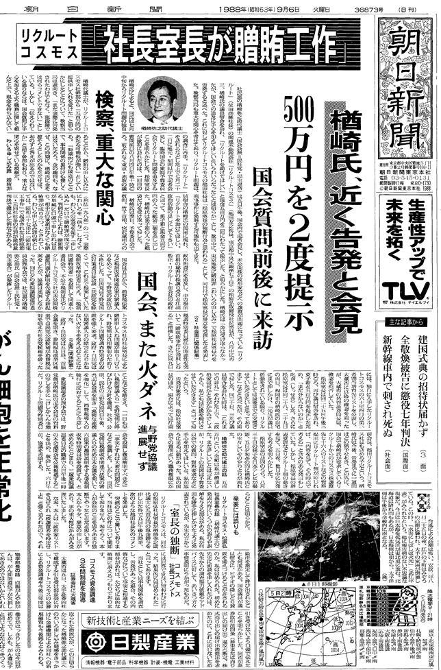 NHKに「東京地検の吉永です」と検事正から電話「江副を逮捕した」