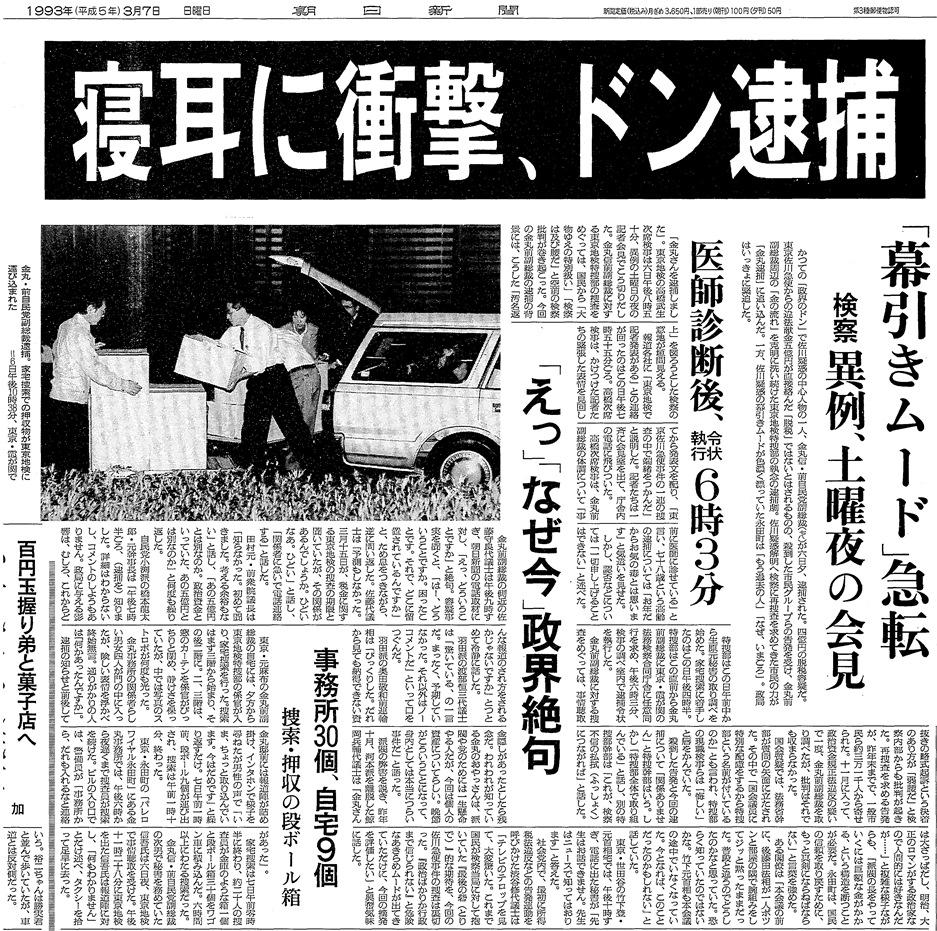 政界ドン逮捕の後に辣腕の司法記...