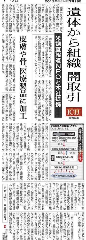 「パナマ文書」で世界に衝撃を与えたICIJと朝日新聞はなぜ提携したか