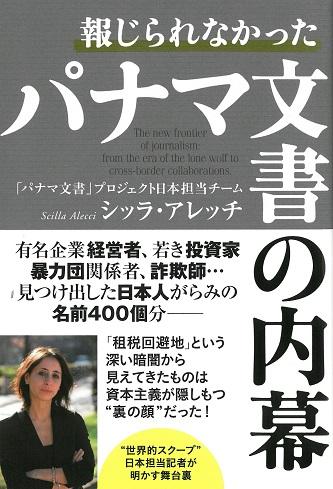 「パナマ文書」調査報道で日本を担当したイタリア人記者が著書出版